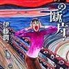 8年ぶりとなる伊藤潤二の新作ホラー短編集「魔の断片」絶賛発売中です!