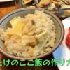 【ごはん】たけのこご飯の作り方