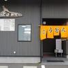 【オススメ5店】焼津・藤枝・掛川(静岡)にある讃岐うどんが人気のお店