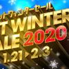 【セール】PlayStation Storeにて「HOT WINTER SALE」を実施中!最大80%オフ!DEATH STRANDINGが30%オフで購入できるぞ!