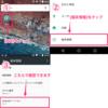 【重要】Android 4.4未満の端末でのご利用について