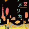 「東京アメリカ」
