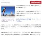 台湾登山の山ガール凍死に思うこと!ビキニが山ガールファッション!?