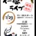 【イベント】1/29(日) イー福ライブ開催!!