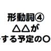 形動詞 〜△△が〜する予定の〇〇〜 ④