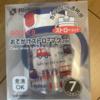 【リッチェル】おでかけストローマグRを買いました!!