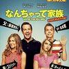 映画「なんちゃって家族」(原題:We're the Millers、2013)を見る。なんちゃってコメディ。