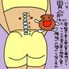 膀胱経(BL)21 胃兪(いゆ)