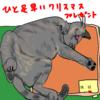 たまにはネコちゃん(20171214_02)