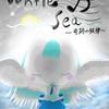 White Sea ~奇跡の旋律~ の表紙を作りました!