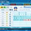 種田仁(横浜)【パワナンバー・パワプロ2020】