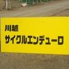 第2回川越サイクルオフロードエンデューロ 電動アシスト自転車(!)で参加! 平均年齢50代のチーム!!