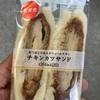 セブンイレブン チキンカツサンド 食べてみました