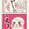 【子育て漫画】イラ可愛い!(ブログ開始です!)