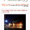「民泊王丸屋」。福津公式サイトに載るの巻!【拡散希望】