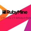 RubyMineの初期設定