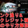 【サガフロンティア リマスター】ジャンク漁りと無限クレジット稼ぎは健在!PS1版からの変更点と最新のやり方について解説!SaGa Frontier Remastered Glitch【RPG/金策/お金稼ぎ】
