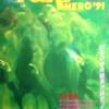優駿増刊号 TURF HERO '91