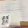 乃木坂46 From AQUAキャンペーン クリアファイル クオカード