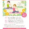 【参加者募集】ママのためのストレッチ(第1・第3金曜)予約制に変更になりました♪(中野区江古田3丁目)