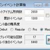 [ソフト]デレステ:アタポンイベントのポイント計算機(アタポン計算機)