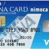 【速報】最大7000マイル!ANA VISA nimocaカード誕生