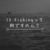 【13 fishing】13 フィッシングってメーカーのリールがカッコ良いってオハナシ。【concept TX】