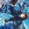 「WORLD END ECONOMICA Ⅰ」