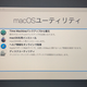 Mac Book Pro 2015 から Mac Book Pro 2018 への移行で注意しなければいけなかったこと