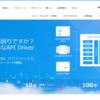 API Driver の使い方 SpaceX 編(Tableauから接続)