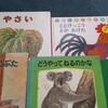 【読み聞かせ】図書館で借りた絵本の記録(2020年1月前半)