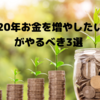 2020年お金を増やしたい人がやるべき3選!!