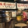 千と千尋で有名になった台湾のB級グルメ、プニプニ肉圓(バーワン)のおすすめ店