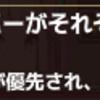 【花騎士】バリアアビリティ考察