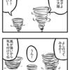 【4コマ】風が・・・強いな・・・