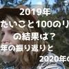 2019年「やりたいこと100のリスト」の結果は? ~2019年の振り返りと2020年の展望~