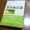【書評】岡村久道「著作権法 第4版」~注が本番~