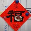 台湾人と結婚する上での文化の違い