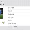 【ウイイレアプリ2019】FPウェヴェルトン レベマ能力値!!
