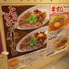 牛すじカレー。近鉄京都駅「麺ざんまい」