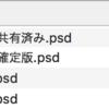 どれが最新のファイルかわからなくなったことはないですか? XMPでどれが最新か見分けませんか?