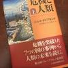 読書会〜「危機と人類」(1)
