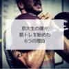 京大生の僕が筋トレを始めた6つの理由