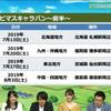 ダビマス 2.5周年記念BC 宝塚記念に向けドリジャサンデー配合