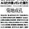 菊地成孔の新刊「あなたの前の彼女だって、むかしはヒョードルだのミルコだの言っていた筈だ 」