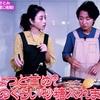ぴったんこカンカン〜忍びの国ツアー・スーパーでお買い物してお料理〜