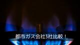 ガス自由化!新居でのガス申し込み!