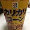 【カリカリコーン】バーで出されたスナック菓子(ウイスキー、カクテルに合う絶品スナック菓子) それは...カリカリコーン