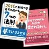 読書の種類・カテゴリー〜ビジネス・精神自己啓発、興味の学問、小説〜
