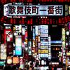 【新宿】全額日払いOKで高収入を実現するならやはり新宿エリアのキャバクラバイトがおススメ!都内屈指のキャバクラのメッカで働こう!